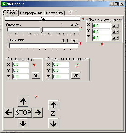 Программа для управления чпу